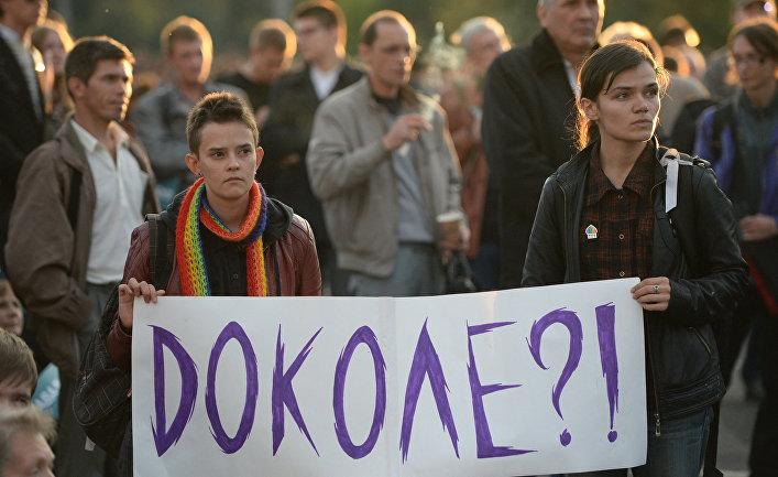 Сторонники оппозиционного политика Алексея Навального во время митинга на Болотной площади