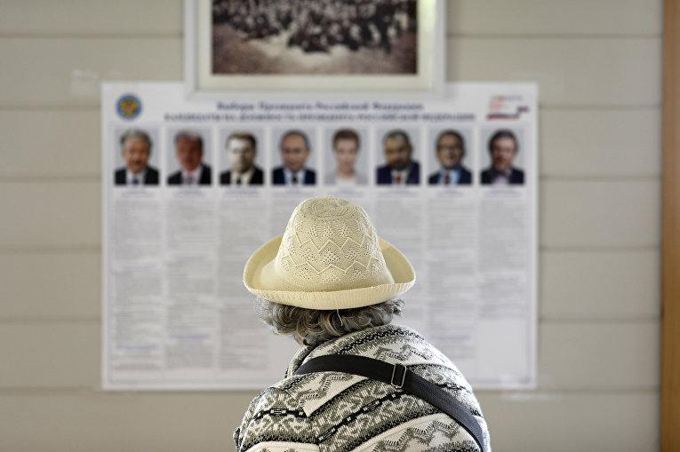 Президентские выборы 2018