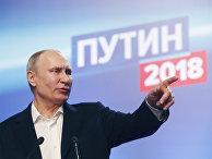 Президент России Владимир Путин в предвыборном штабе в Москве