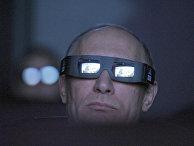 Владимир Путин в 3D-очках