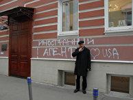 """Неизвестные сделали надпись краской на здании правозащитного ценра """"Мемориал"""" в Москве"""