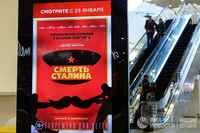 """Рекламный постер фильма """"Смерть Сталина"""""""