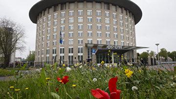 Штаб-квартира Организации по запрещению химического оружия в Гааге, Нидерланды