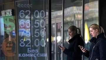 Пункт обмена валют в Москве