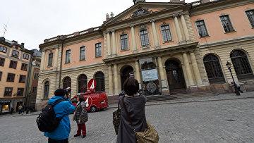 Здание Шведской академии в Стокгольме