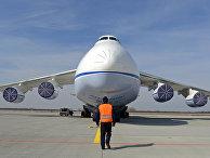 Транспортный самолет Ан-124 в Лейпциге, Германия