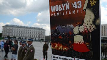 Акция памяти жертв Волынской резни в Варшаве