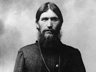Портрет Григория Распутина, 1910 год