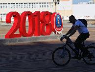 Подготовка Саранска к ЧМ-2018 по футболу