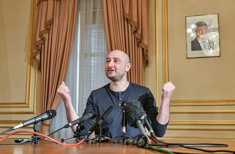 Журналист Аркадий Бабченко выступает на пресс-конференции