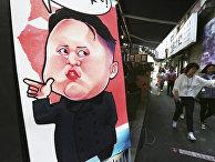 Карикатура на северокорейского лидера Ким Чен Ына в Сеуле