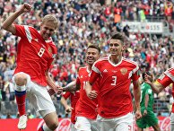 Игроки сборной России радуются забитому голу в матче группового этапа чемпионата мира по футболу между сборными России и Саудовской Аравии. 14 июня 2018