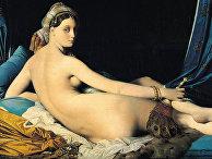 Картина французского художника Жана Огюста Доминика Энгра «Великий Одалиск»