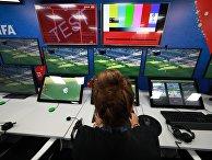 Контрольная комната системы видеопомощи арбитрам (VAR) в Международном вещательном центре ЧМ-2018 по футболу в Москве.