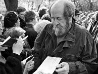 Писатель Александр Солженицын дает автографы на открытии памятника Сергею Есенину
