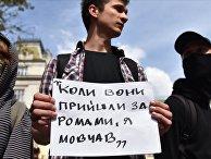 Акция против расизма во Львове