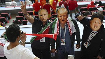 Иранские болельщики на ЧМ-2018 в масках, изображающих Путина, Трампа и Ким Чен Ына