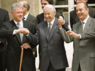Президент США Билл Клинтон, президент РФ Борис Ельцин, президент Франции Жак Ширак