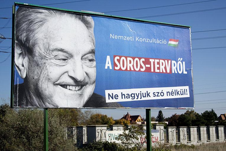 Рекламный щит с изображением венгерско-американского миллиардера и филантропа Джорджа Сороса в Будапеште