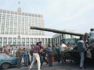 Августовский путч 1991 года в Москве