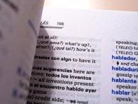 Испанский словарь