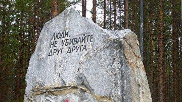 Памятный знак на месте массовых казней в урочище Сандармох вблизи г. Медвежьегорск, Республика Карелия
