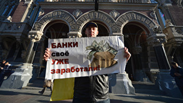 Акция протеста у здания Национального Банка Украины в Киеве