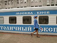 """ФИРМЕННЫЙ ПОЕЗД """"СТОЛИЧНЫЙ ЭКСПРЕСС"""" МОСКВА - КИЕВ"""