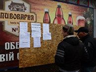 Объявления на рекламном щите в Дебальцево
