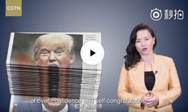 Китай высмеял Трампа