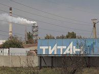 Завод закрытого акционерного общества «Крымский титан»
