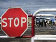 Пограничный пункт пропуска на границе России и Украины