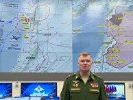 Официальный представитель Министерства обороны России генерал-майор Игорь Конашенков во время официального заявления по поводу крушения самолета Ил-20 в Сирии. 18 сентября 2018