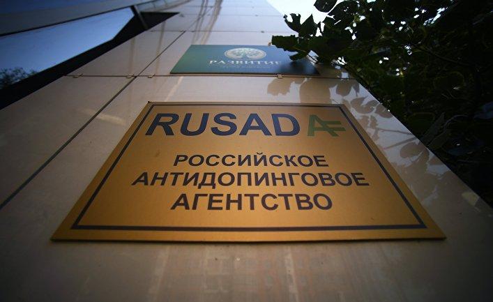Табличка у офиса национальной антидопинговой организации РУСАДА