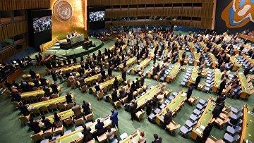 Открытие Генеральной Ассамблеи Организации Объединенных Наций в Нью-Йорке