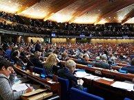 Заседание ПАСЕ в Страсбурге
