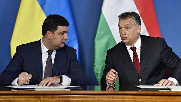 Премьер-министр Украины Владимир Гройсман и премьер-министр Венгрии Виктор Орбан