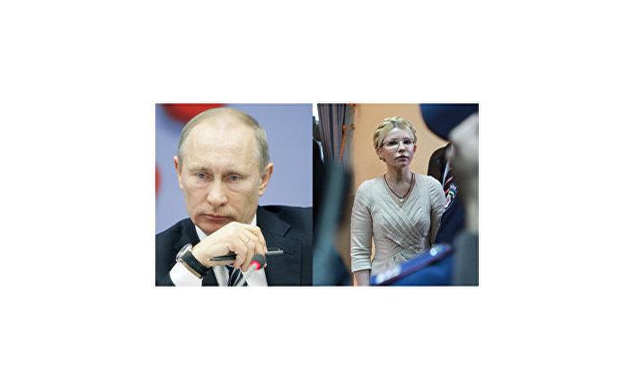 Путин и Тимошенко