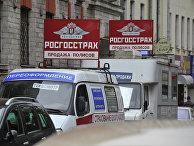 Передвижной пункт автомобильного страхования на одной из улиц Москвы