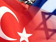 флаги турция израиль