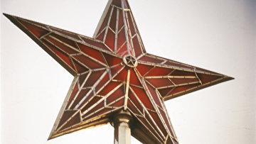 Кремлевская звезда
