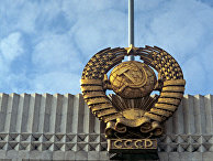 Государственные флаг и герб СССР