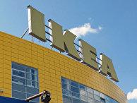 Гипермаркет ИКЕА