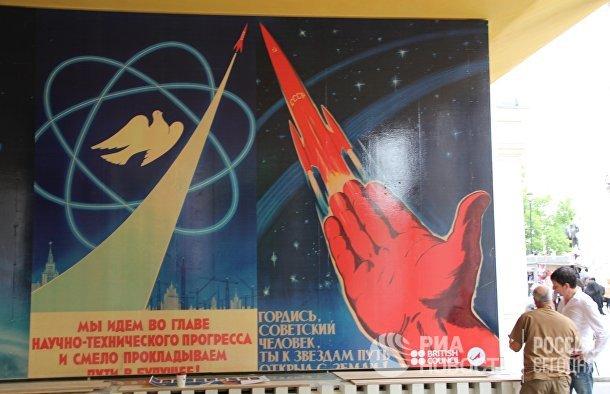 Плакаты, посвященные советской космической науке, во дворе штаб-квартиры Британского Совета в Лондоне