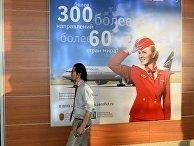 "В аэропорту ""Шереметьево"" второй месяц живет японский журналист Тэтсуя Або"