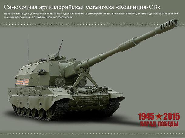 """Самоходная артиллерийская установка """"Коалиция-СВ"""""""