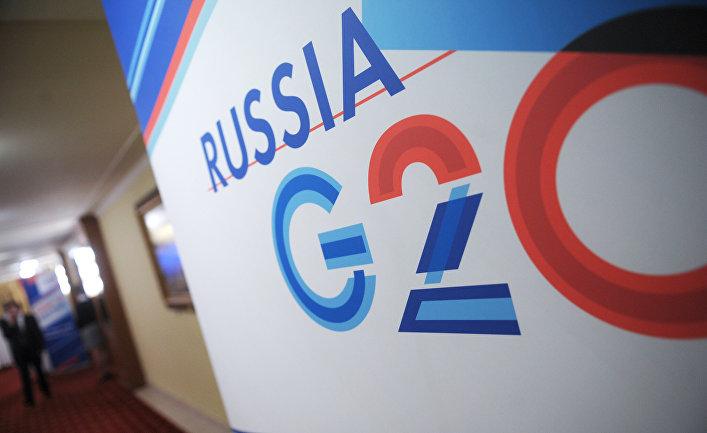 Встреча мировых экспертных центров G20