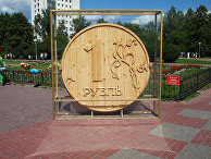 Деревянный рубль