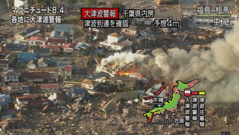 Новое мощное землетрясение магнитудой 7,1 произошло в пятницу в районе японского острова Хонсю в Японии