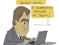 Блог Дмитрия Медведева